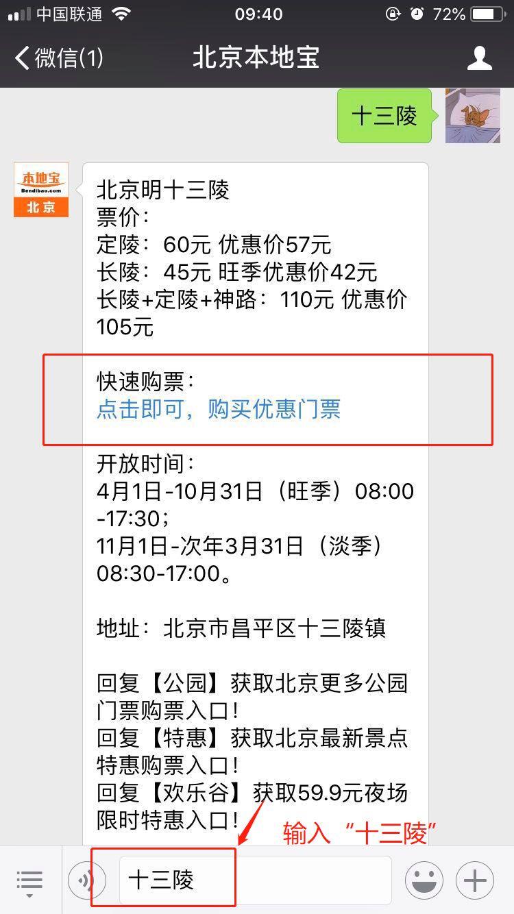 北京明十三陵骑行攻略 一天100公里往返骑行攻略