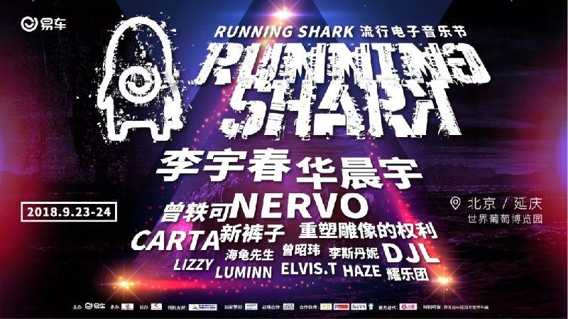 2018北京流行电子音乐节时间、地点、阵容、门票