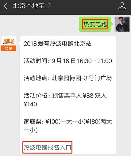 2018热波电跑北京站报名价格、方式及入口