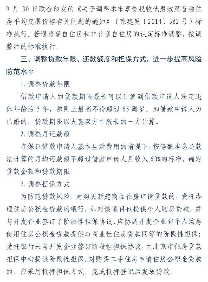 2018年北京公积金提取贷款新政策原文(借款条件 差别化贷款)