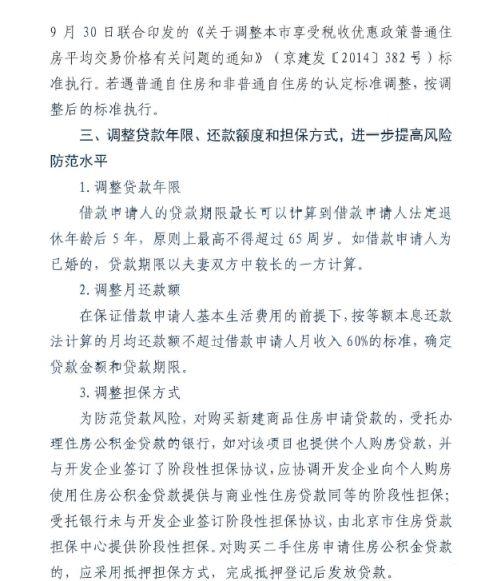 2018年9月17日起北京公积金贷款条件、贷款年限及还款担保方式