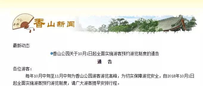 2018北京香山公园预约购票指南