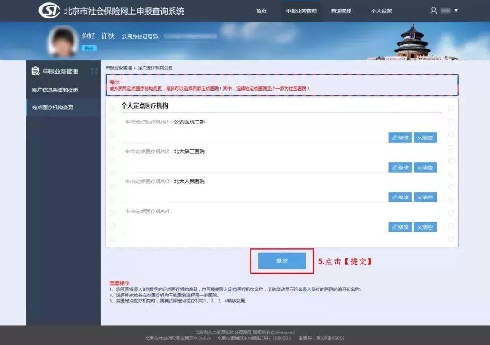 北京居民可网上自助更换医保定点医院