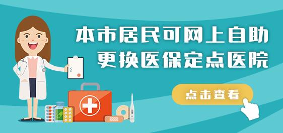 本市居民可网上自助更换医保定点医院