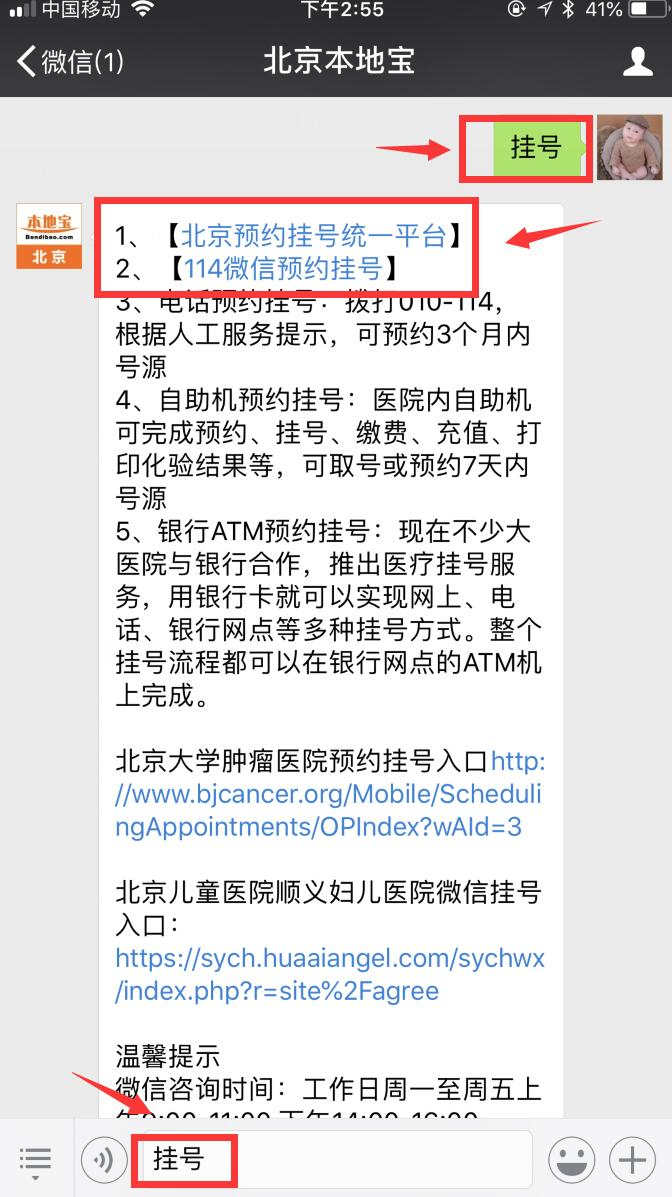 9月8日起北京空军总医院全面实行网上挂号 具体方法在这里