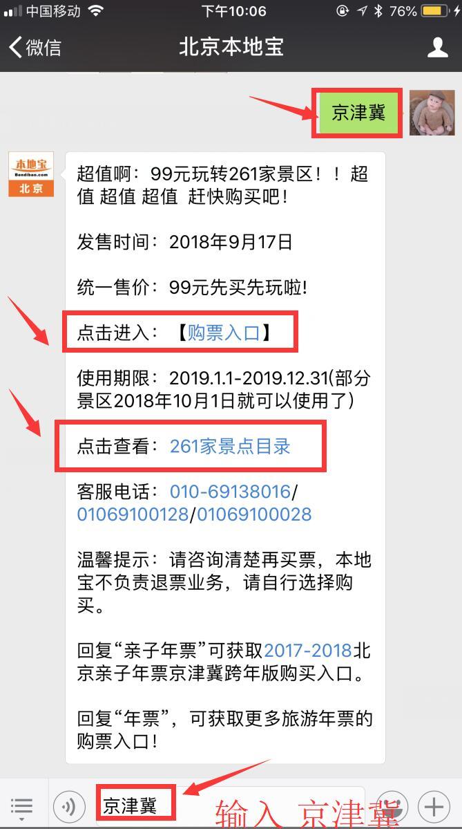 景点一卡通_2019京津冀旅游一卡通包含哪些景点目录(附购票入口)