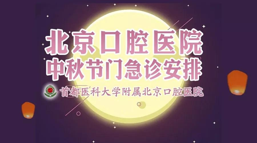 2018北京口腔医院中秋节门急诊安排