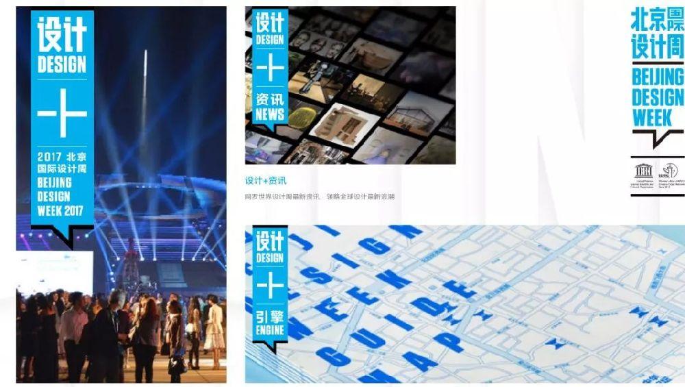 2018北京国际设计周十大主题活动介绍