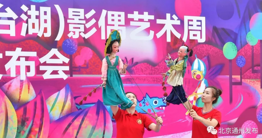 2018北京(台湖)影偶艺术周时间+地点+门票