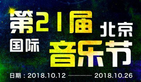 2018北京国际音乐节购票指南(开票时间+购票入口)