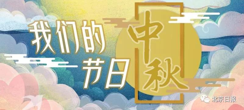 2018北京中秋节免费活动汇总(各区)