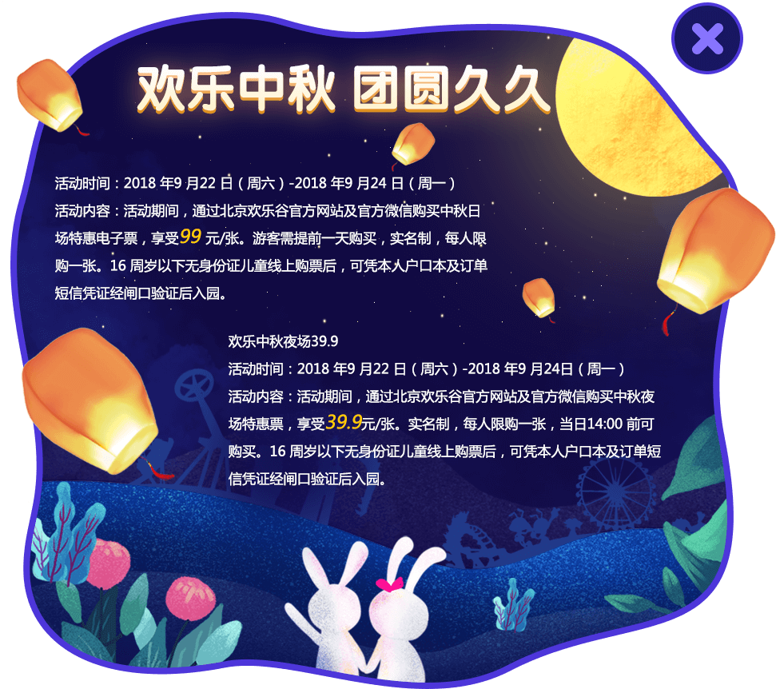 2018北京欢乐谷中秋活动门票价格及微信购票入口