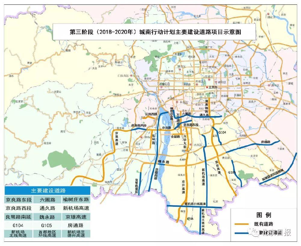 北京城南新地铁新道路规划图出炉!看看有没有修到你家图片