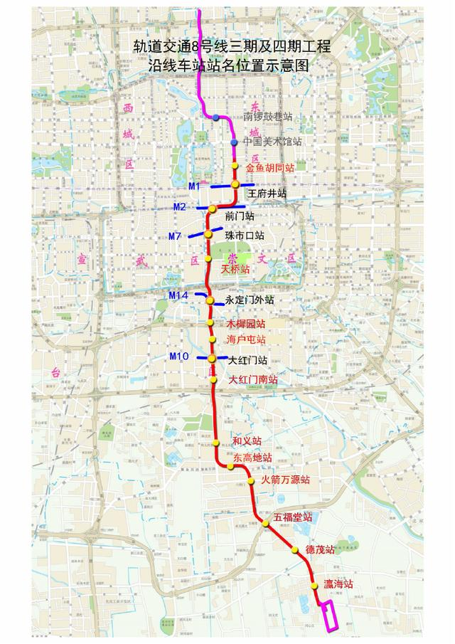 北京地铁8号线三期四期最新消息(持续更新)