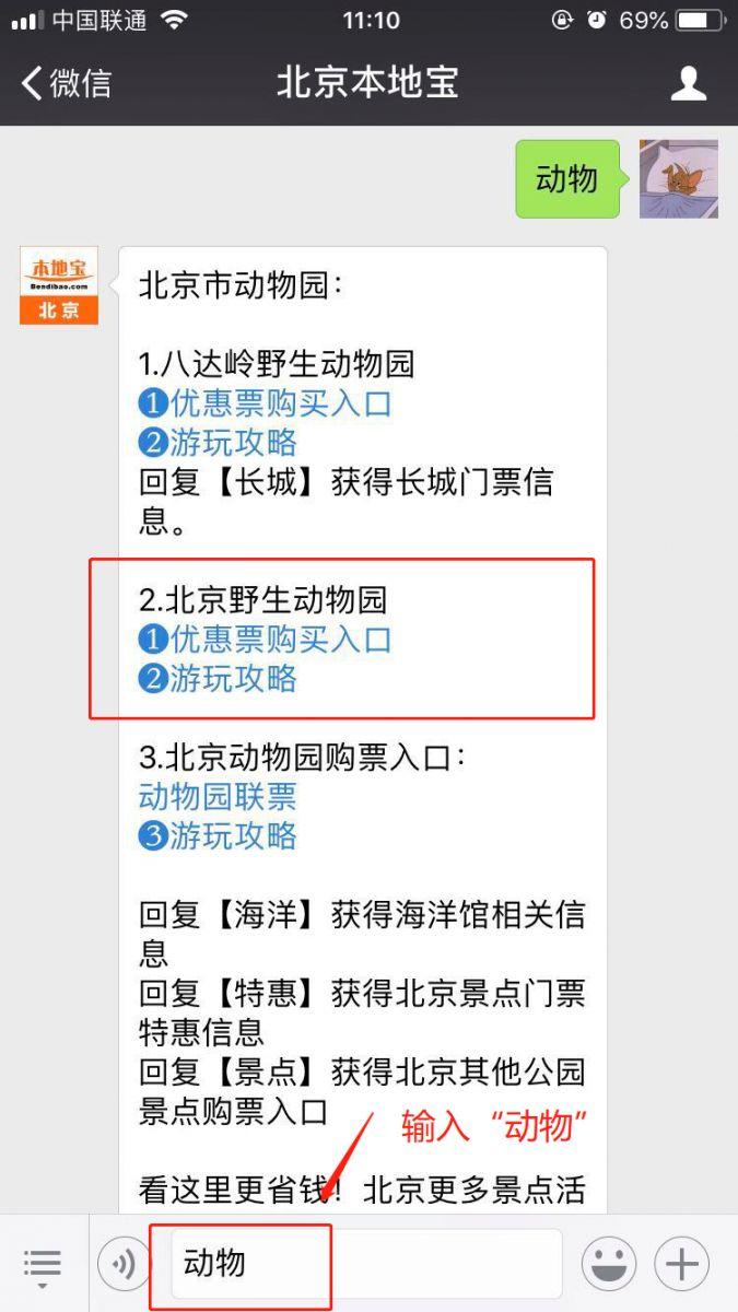 北京野生动物园营业时间是什么时候?
