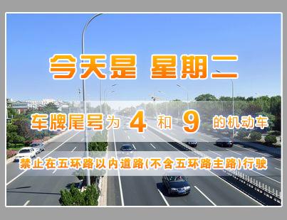 9月25日北京尾号限行及交通出行提示