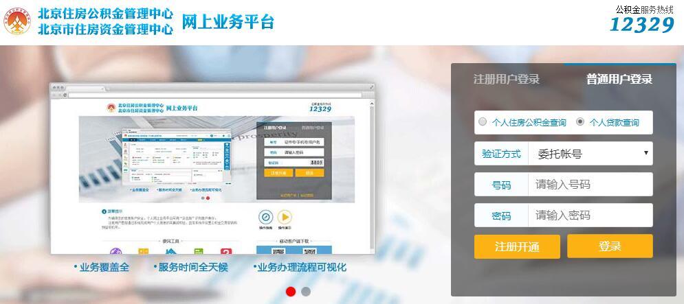 北京公积金个人贷款查询指南(网站查询)