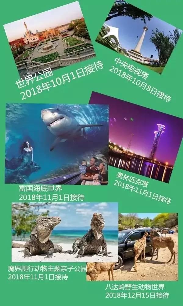 2019京津冀旅游一卡通在哪买?景点目录及购买手册