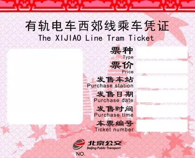 北京地铁西郊线首末班车时间车票多少钱及有什么好玩的地方