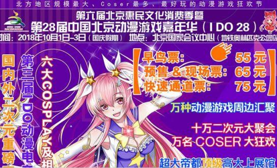 2018第28届中国(北京)动漫游戏嘉年华活动时间地点门票及活动内容