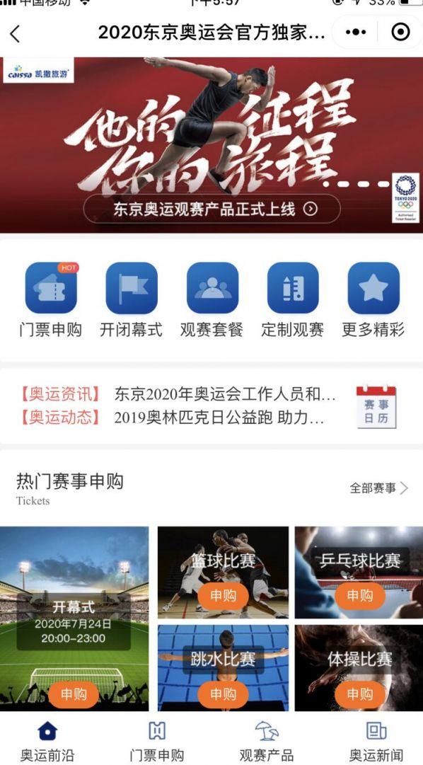 2020东京奥运会中国购票时间表(购票入口路+抽签结果公布时间)