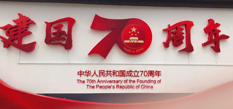 2019国庆北京阅兵要门票吗?怎么获得如何申请?