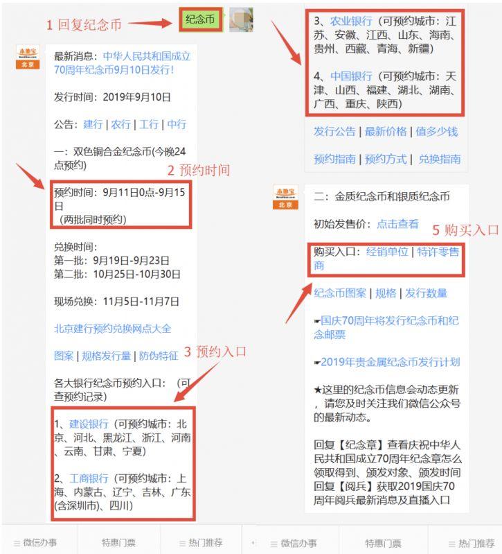 最近有什么紀念幣可以預約?2019年70周年國慶幣預約入口