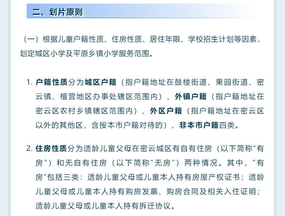 2020年密云區幼升小劃片入學政策(全文)