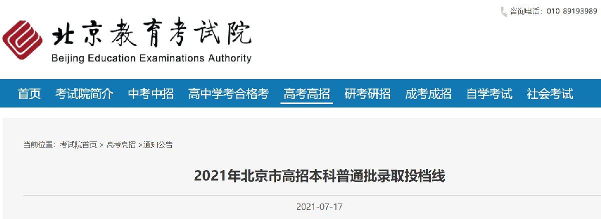 清华大学录取分数线2021