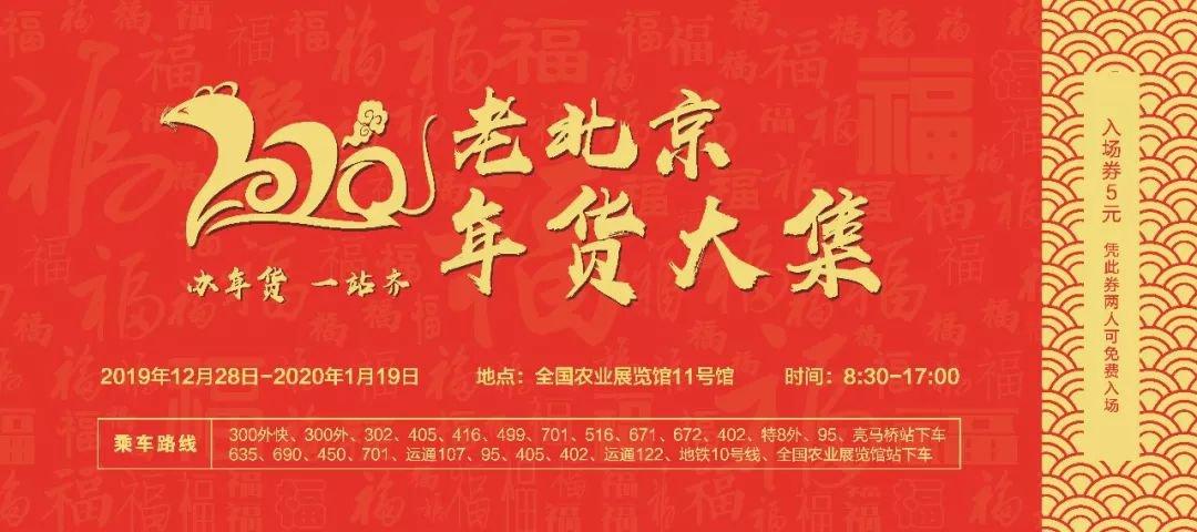 2020老北京年貨大集時間地址在哪里(附抽獎活動)