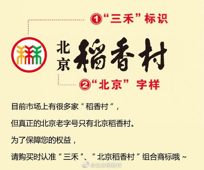 北京稻香村正宗标识是什么