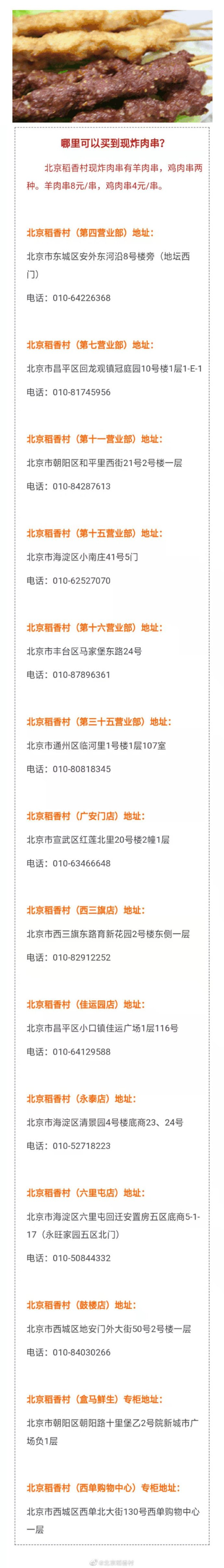 北京稻香村现炸肉串门店地址电话详情