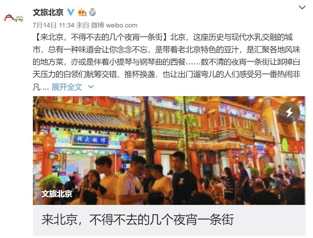 北京夜宵美食一条街推荐 来北京不得不去
