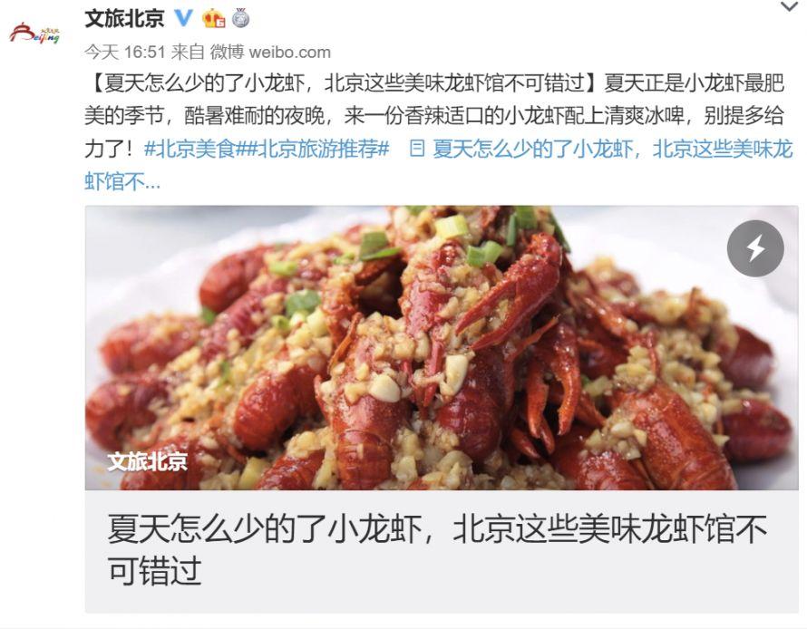 北京好吃的龙虾馆推荐 夏天怎么少的了小龙虾