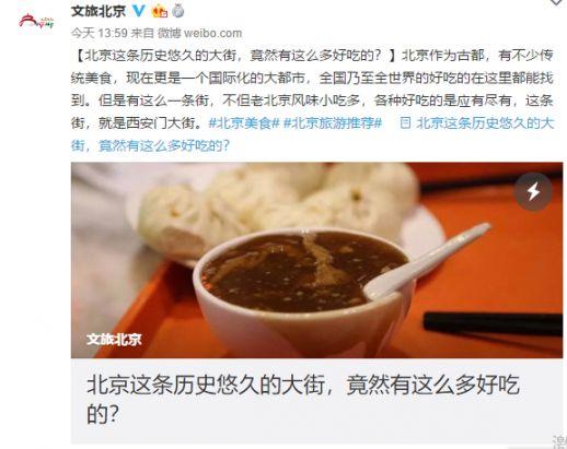 北京西安门大街小吃攻略