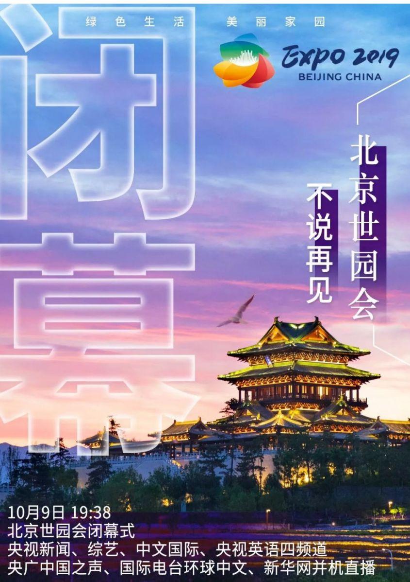 2019北京世园会闭幕式主题及寓意解读