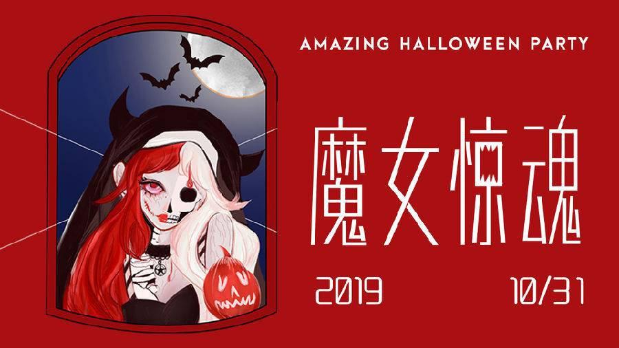 2019北京万圣节魔女惊魂派对VIP门票价格 附购票入口