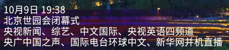 2019北京世园会闭幕式央视直播入口(CCTV3+CCTV4+CCTV13 )