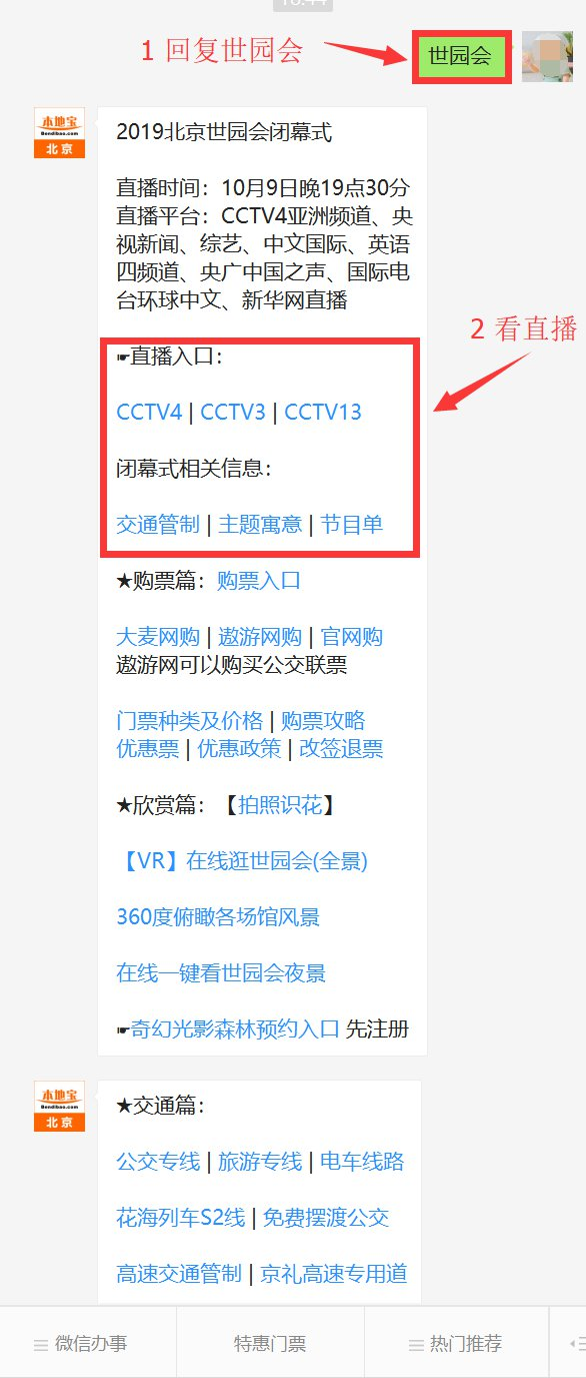 2019北京世园会闭幕式哪个频道直播?直播时间入口在这