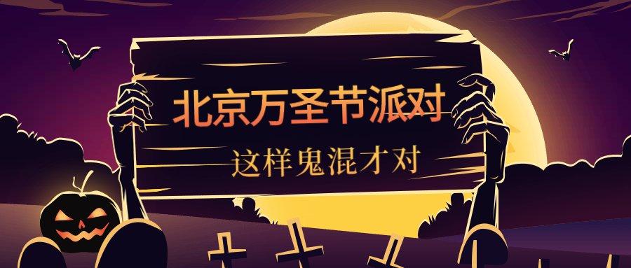 2019北京万圣节派对有哪些?(时间+地点+门票)