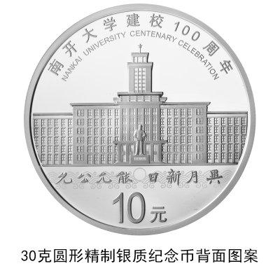 南开大学建校100周年金银纪念币发行公告