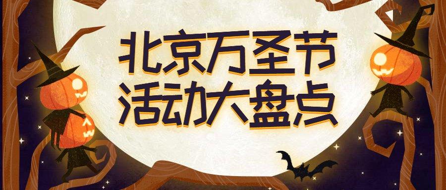 2019北京万圣节活动大盘点(派对+鬼屋)