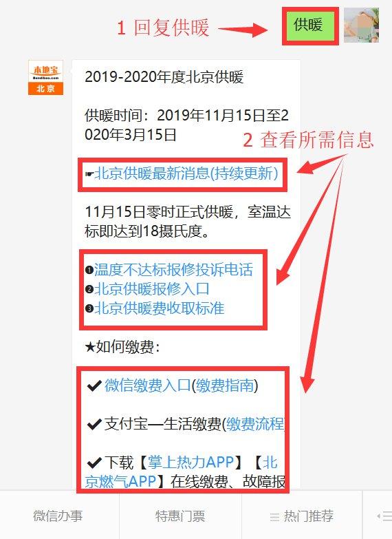 2019-2020北京供暖问题可以向哪些部门投诉解决?今冬一小时内上门维修处理更及时