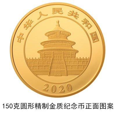 2020年熊猫币发行公告全文(内附购买入口)