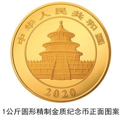 2020版熊猫金银纪念币发行公告原文(中国人民银行)