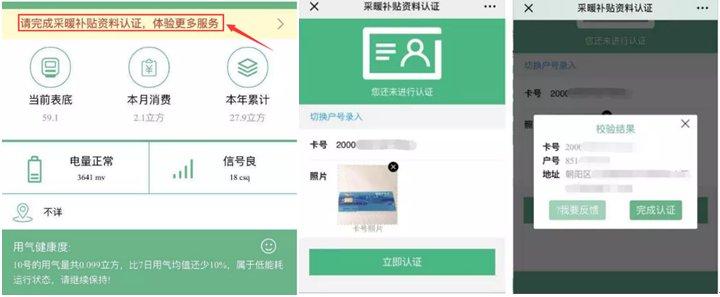 2019年-2020年北京自采暖补贴通知