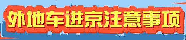 2019年11月起电子进京证需要打印