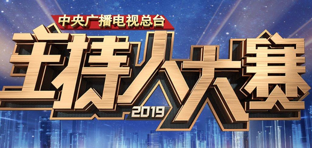 2019央视主持人大赛播出时间安排