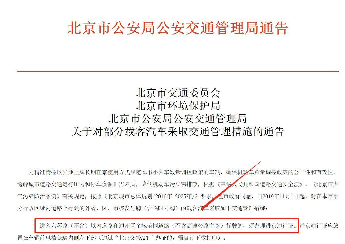 2019年11月1日起外地车牌进京限行区域扩大到几环