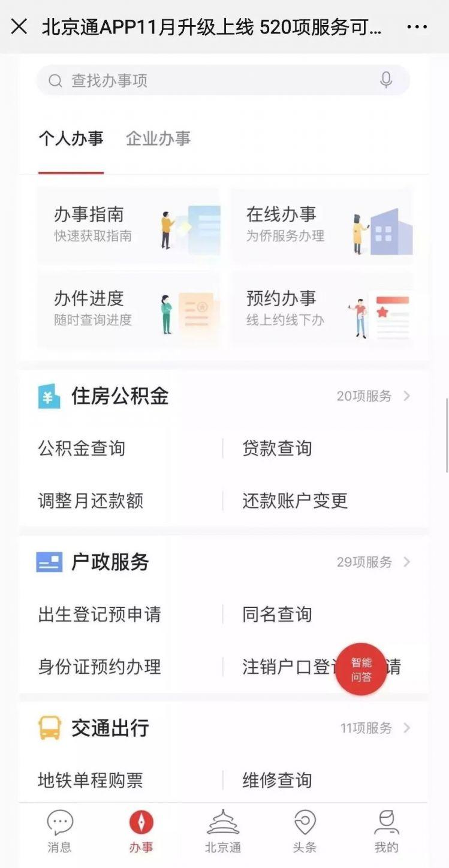 新版北京通app11月升级上线 520项服务可指尖办理